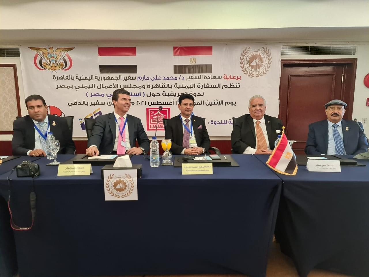عضو مجلس الأعمال اليمني حسن جيد يشارك بندوة تعريفية عن الاستثمار في مصر
